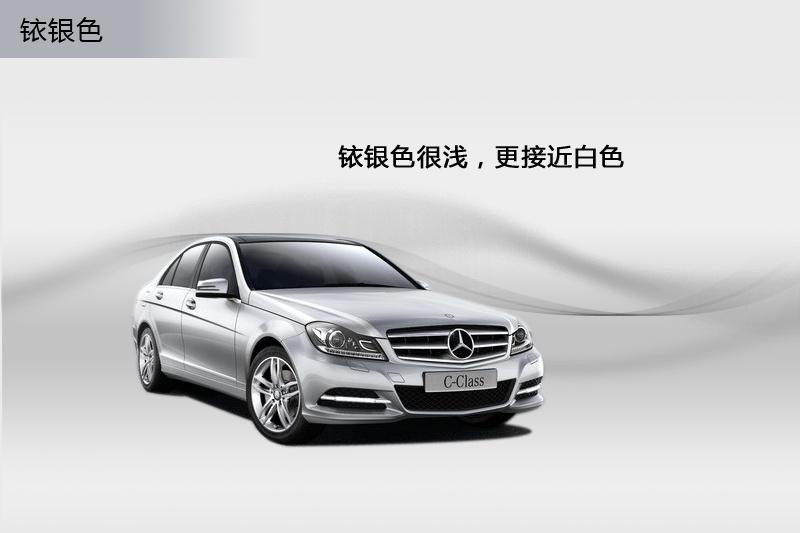 奔驰C级 2013款-车漆颜色(<em>7</em>/100)