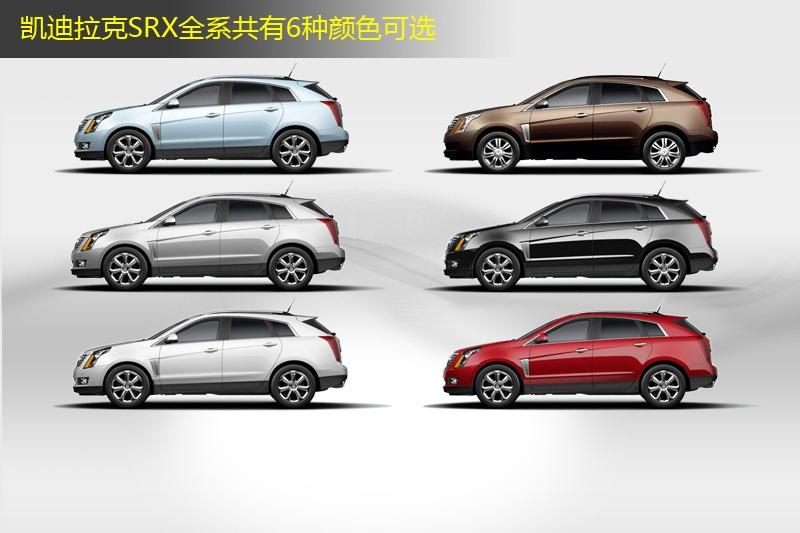 凯迪拉克SRX 2013款-车漆颜色(<em>10</em>/89)