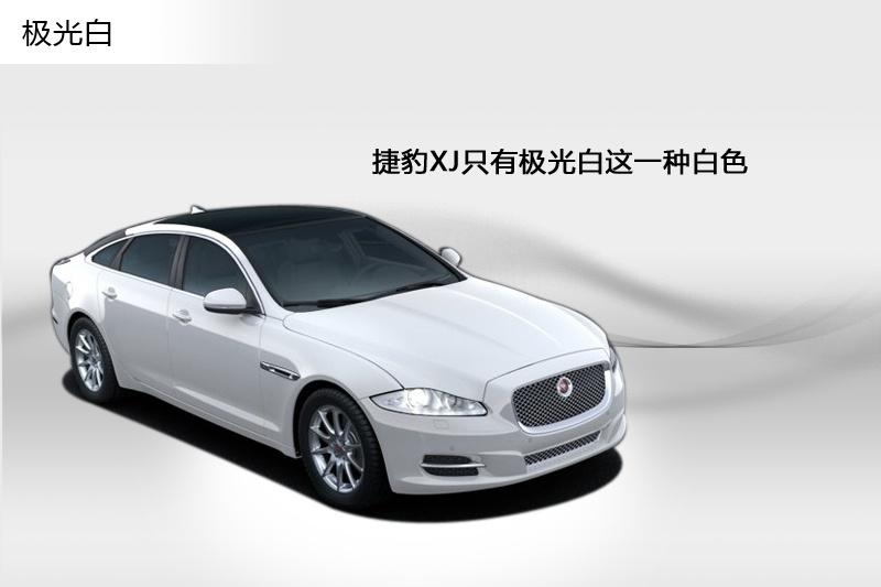 捷豹xj 2014款-车漆颜色(5/128)