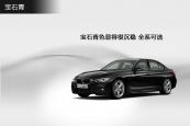 宝马3系2014款车身缩略图