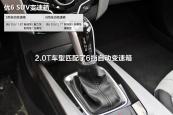 优6 SUV2014款车身缩略图