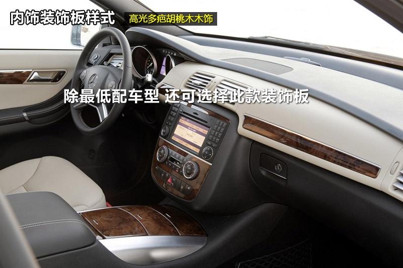 奔驰r级2014款内饰样式(21)_奔驰_图片说车_爱卡汽车