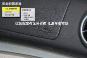 启辰T702015款车身缩略图