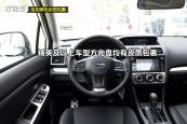 斯巴鲁XV2015款车身缩略图