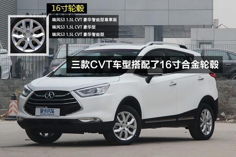 瑞风s3 2015款-轮毂样式(8/29)