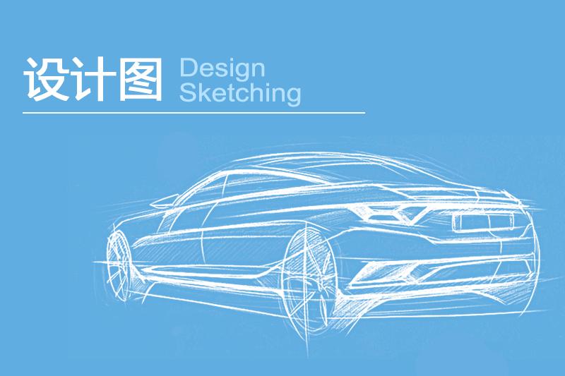 在设计图中我们也能看出一些汽车品牌的设计趋势.