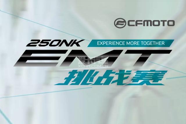 250NK EMT挑战赛;春风250NK EMT挑战赛;CFMOTO 250NK E
