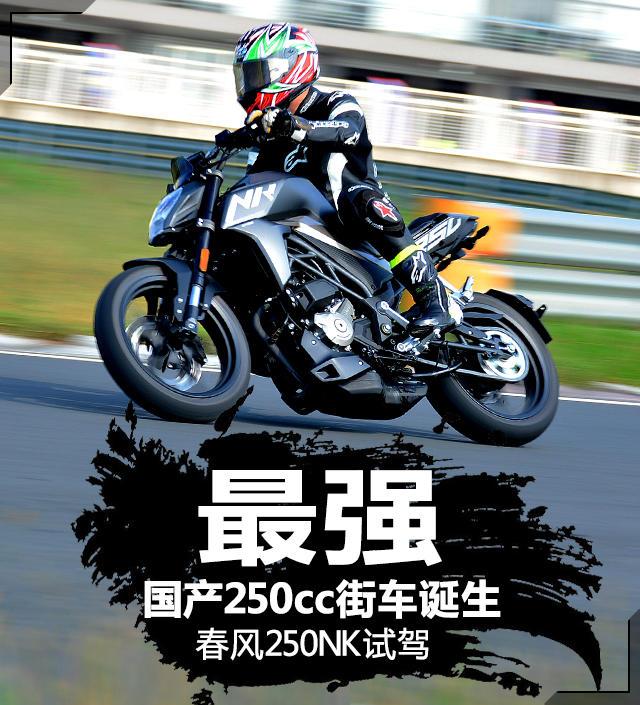 春风250NK ABS;CF250NK ABS