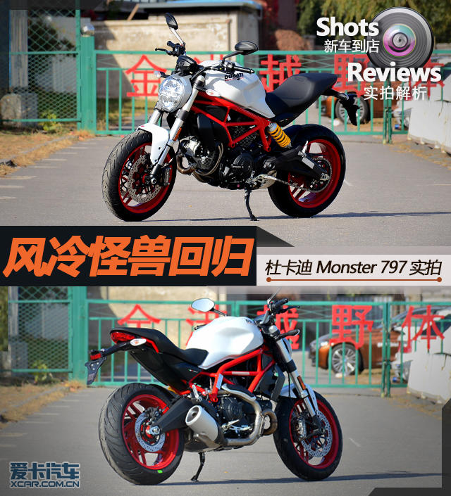 杜卡迪 Monster 797