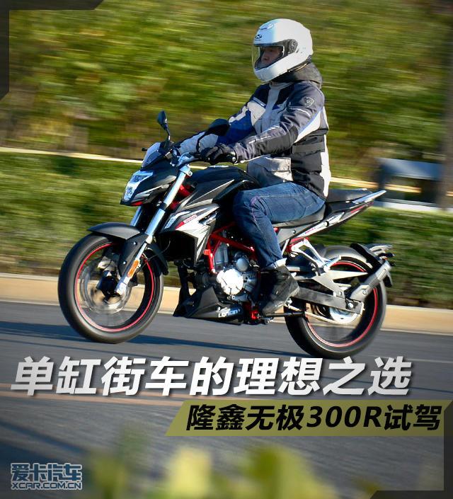 隆鑫无极300R