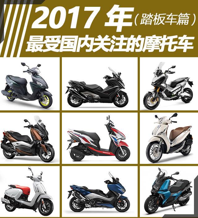 2017年最受国内关注的摩托车(踏板车)