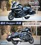 德式Bagger风格 宝马 K 1600 B爱卡实拍