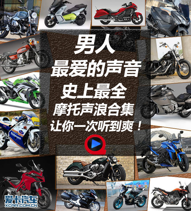 摩托车声浪合集