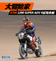 大冒险家 KTM1290 SUPER ADV R试驾体验