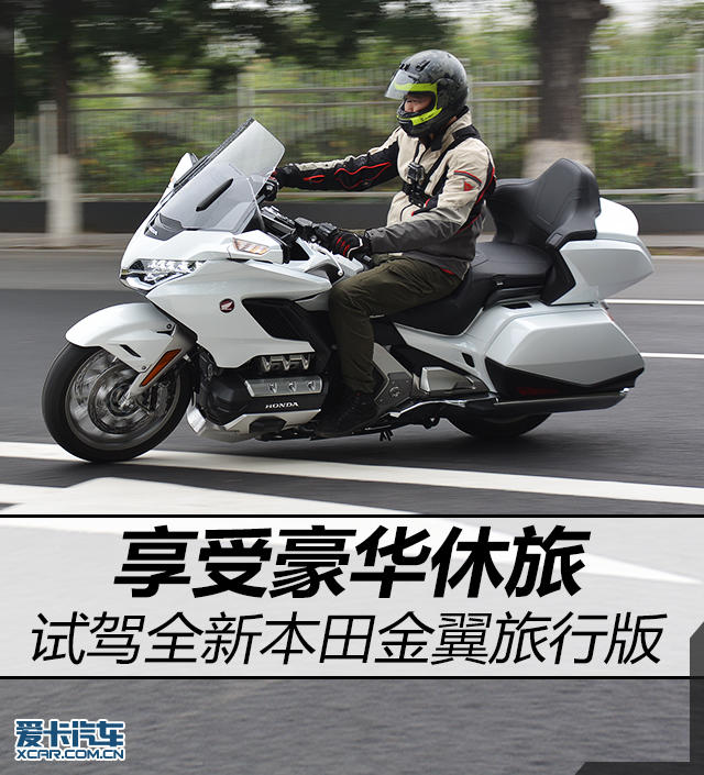 本田;Honda;本田金翼;金翼;Gold Wing;Gold Wing Tour