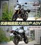 优惠幅度超大的日产ADV 铃木DL1000实拍