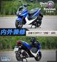 """内外兼修 金城JC200T-7 """"草蜢""""实拍"""