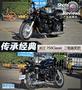 传承经典 长江750Classic 二轮版实拍