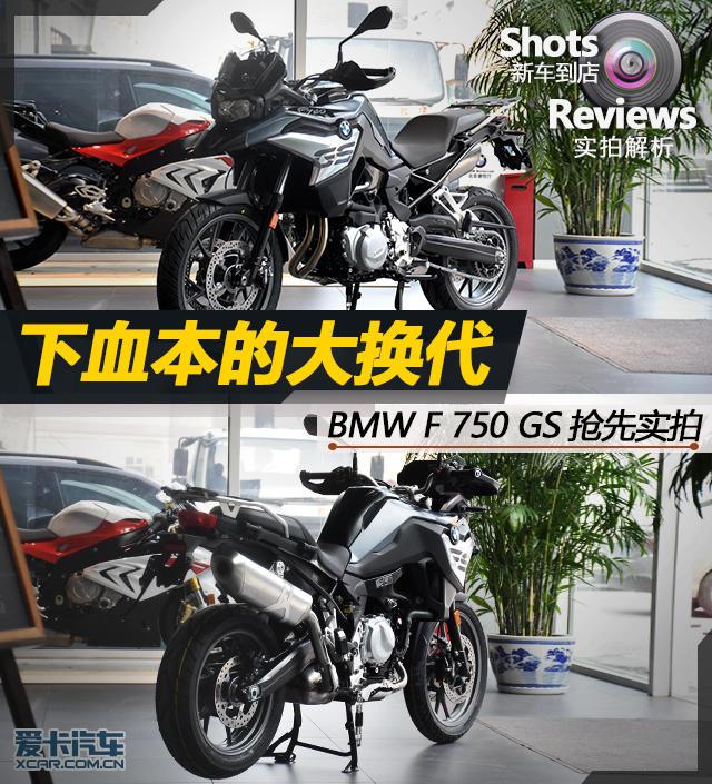 宝马;宝马摩托;BMW;F 700 GS;F 750 GS