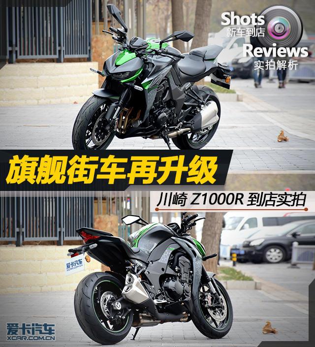 川崎;Kawasaki;川崎Z1000;Z1000R