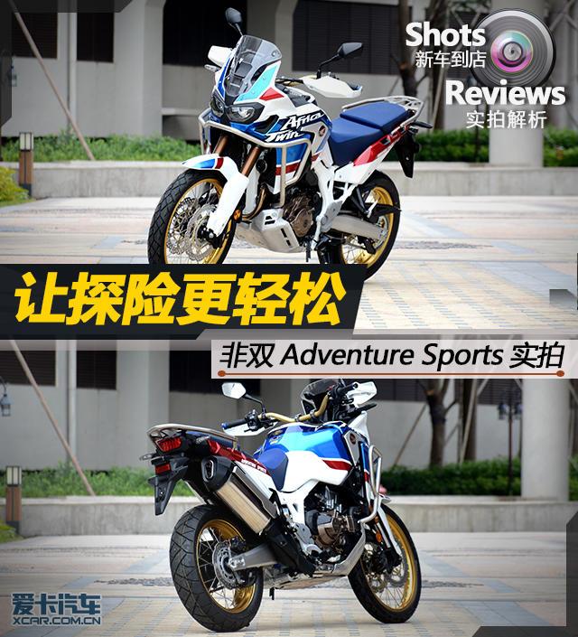 本田CRF1000L Africa Twin(非双)Adventure Sports D