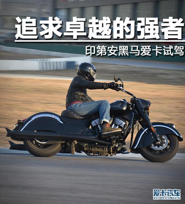 印第安;印第安摩托车;印第安黑马;印第安黑马试驾;