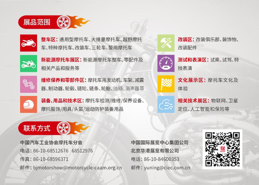 北京国际摩托车博览会