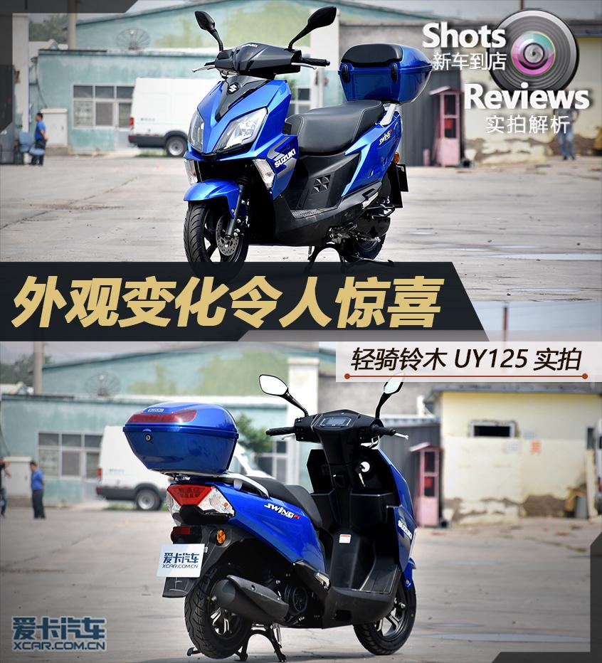 铃木UY125