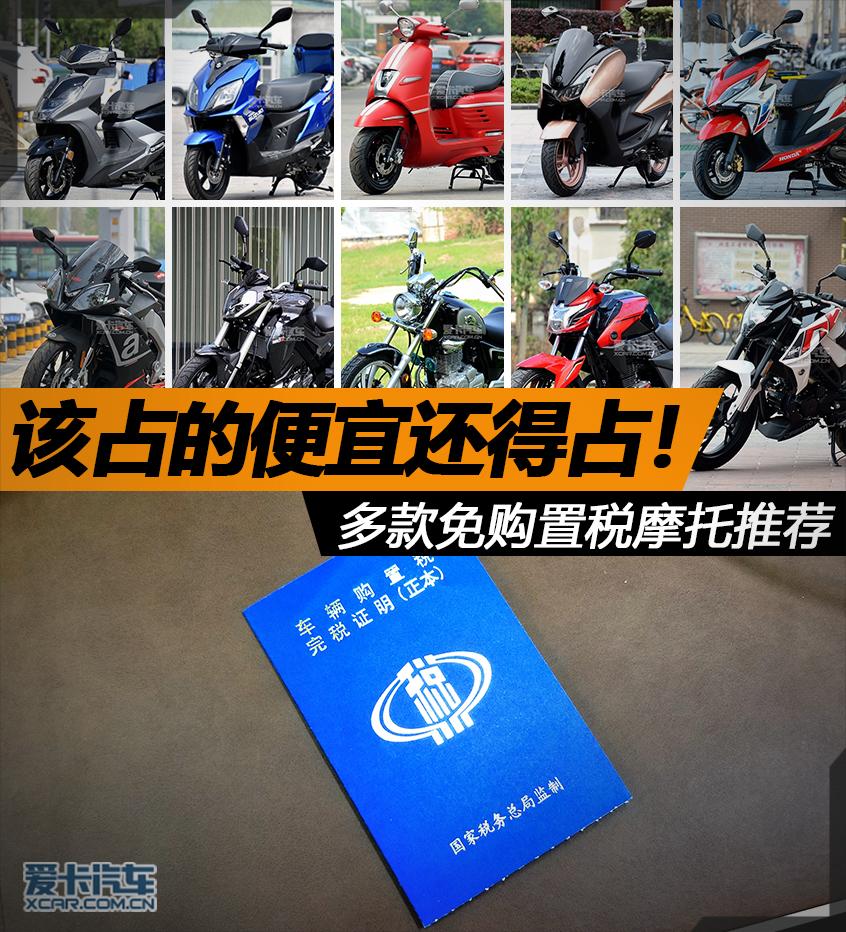 摩托车免税推荐
