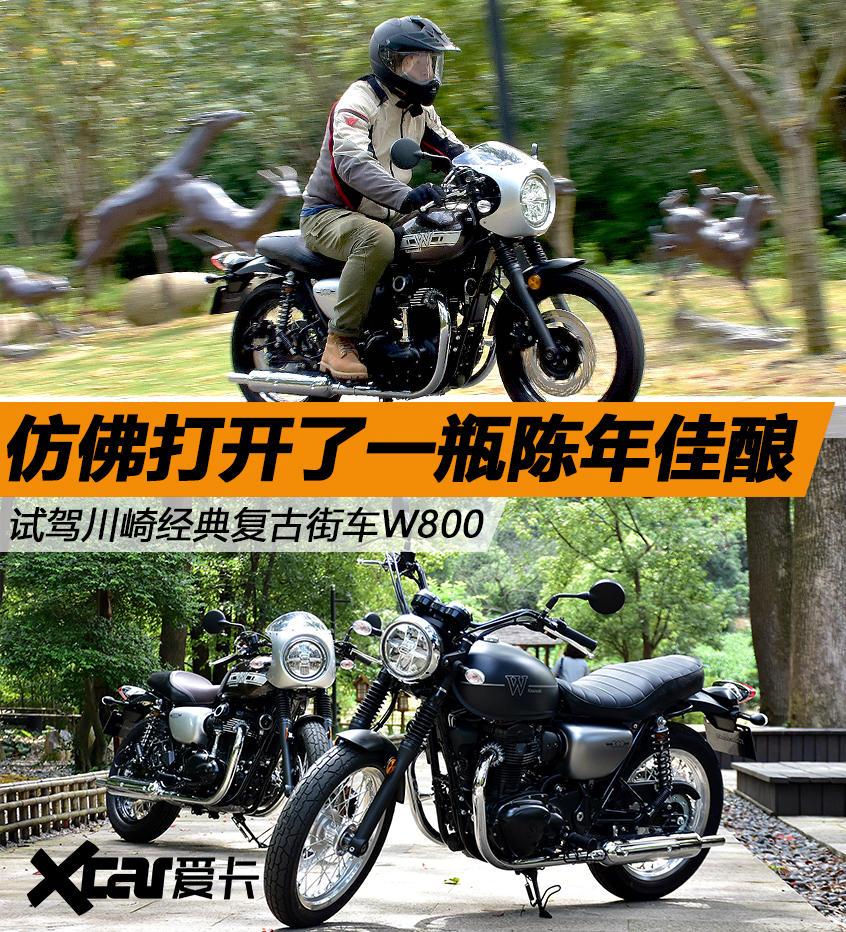 Kawasaki;川崎;川崎复古街车;W800 Street;W800 Cafe