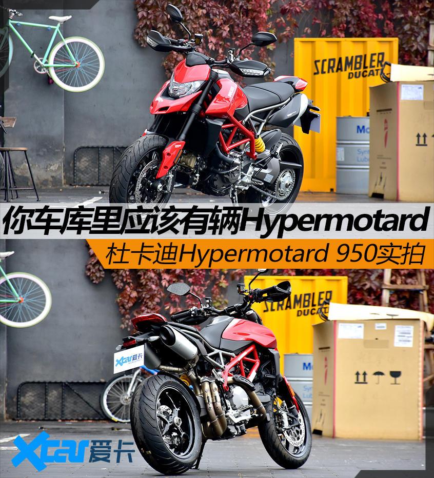 杜卡迪Hypermotard 950;杜卡迪 骇客