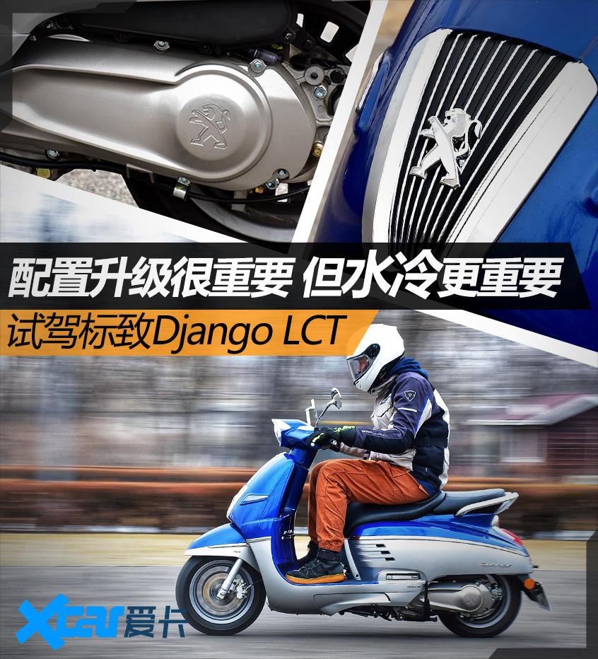 试驾标致Django LCT