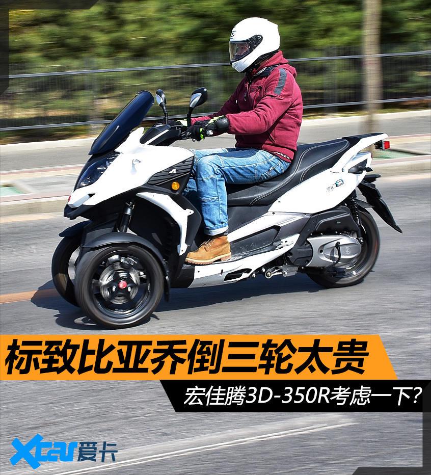 宏佳腾;宏佳腾3D-350R