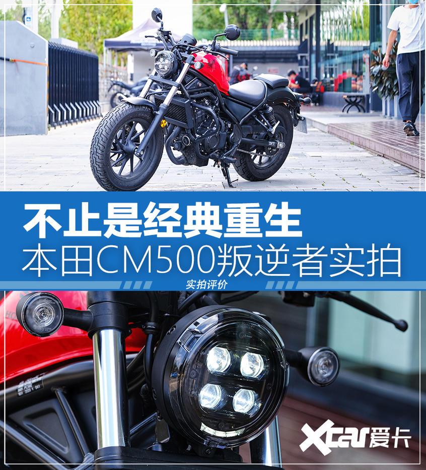 Honda;本田;Rebel500;CM500;叛逆者