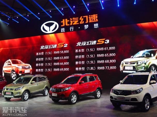 北汽幻速S2/S3正式上市 售5.88-7.28万
