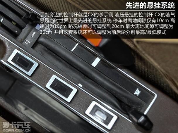 超前设计/液压悬挂系统 实拍雪铁龙cx图片