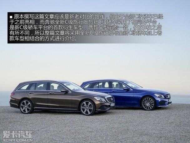 在�z(c_  据悉,全新c级旅行版早期曝光将会在10月份的巴黎车展