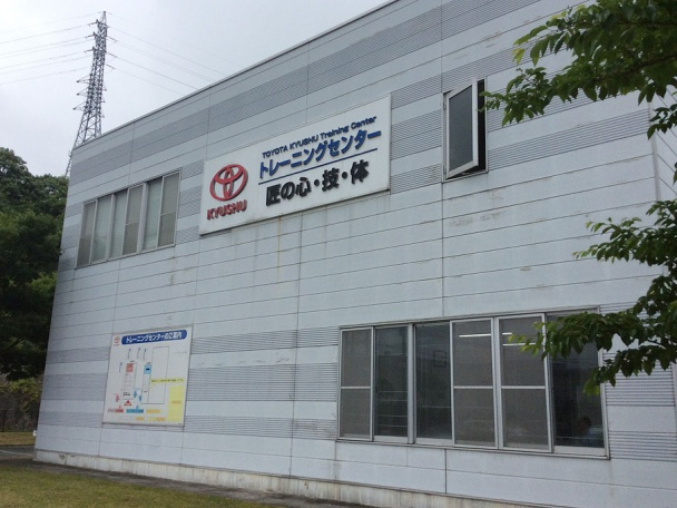 丰田日本九州工厂