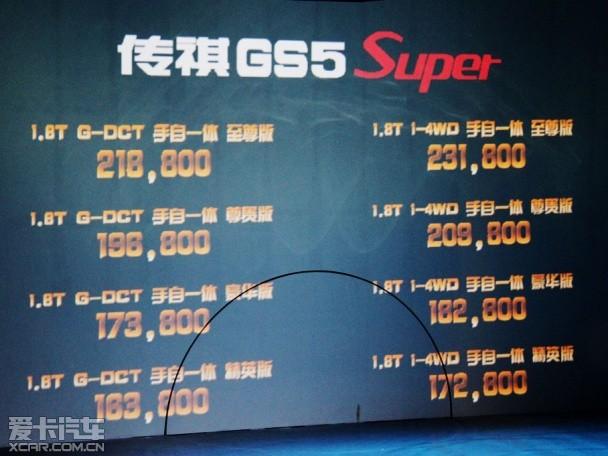 广汽传祺GS5速博上市
