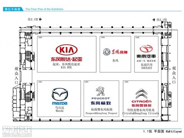 广州车展展位图