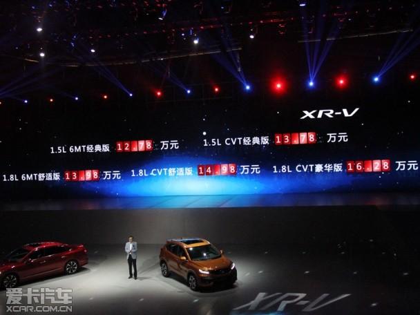 东风本田XR-V正式上市