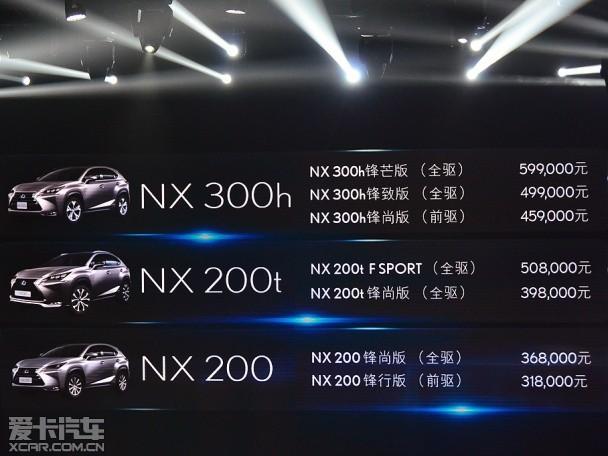 雷克萨斯NX正式上市