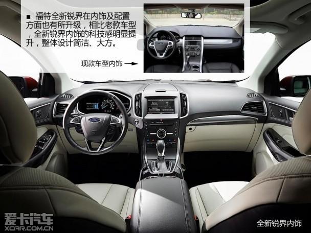 将明年国产 福特全新一代锐界全面升级