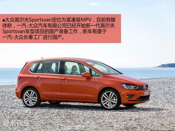 有望国产 大众全新高尔夫Sportvan图解