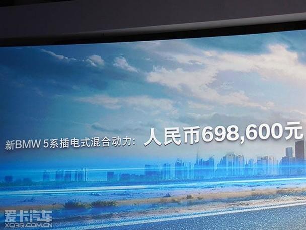 华晨宝马530Le正式上市 售价69.86万元