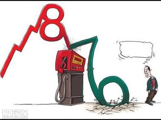 【图文】10日将迎油价上调 90号汽油每升涨1毛_爱卡汽车