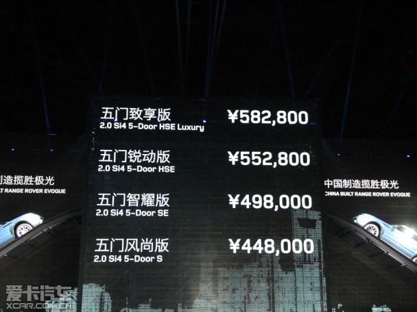 奇瑞捷豹路虎揽胜极光上市 售44.8万起
