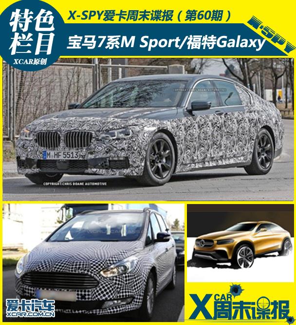 宝马7系M Sport/捷豹新XF领衔