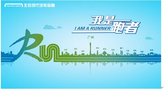 北京现代汽车金融 我是跑者 花城接棒高清图片