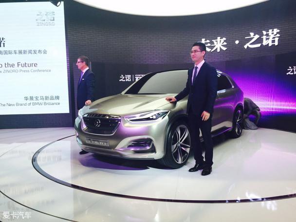 华晨宝马之诺全新概念车 上海车展发布